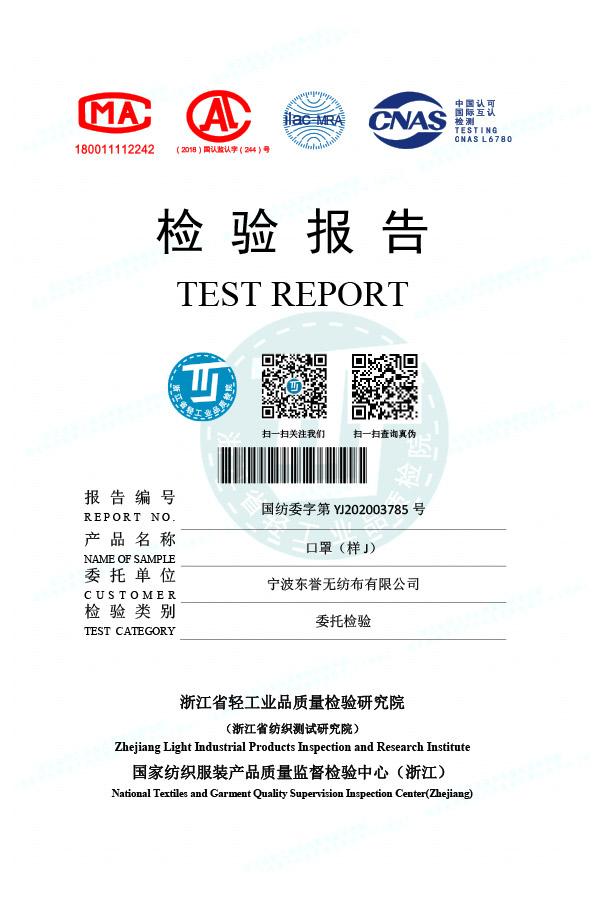 kn90 respirator test report